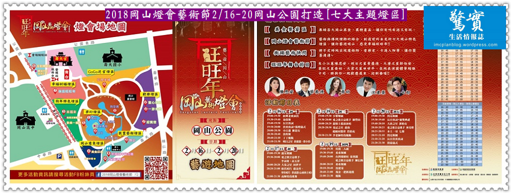 20180129d(驚實)-2018岡山燈會藝術節0216-0220岡山公園02