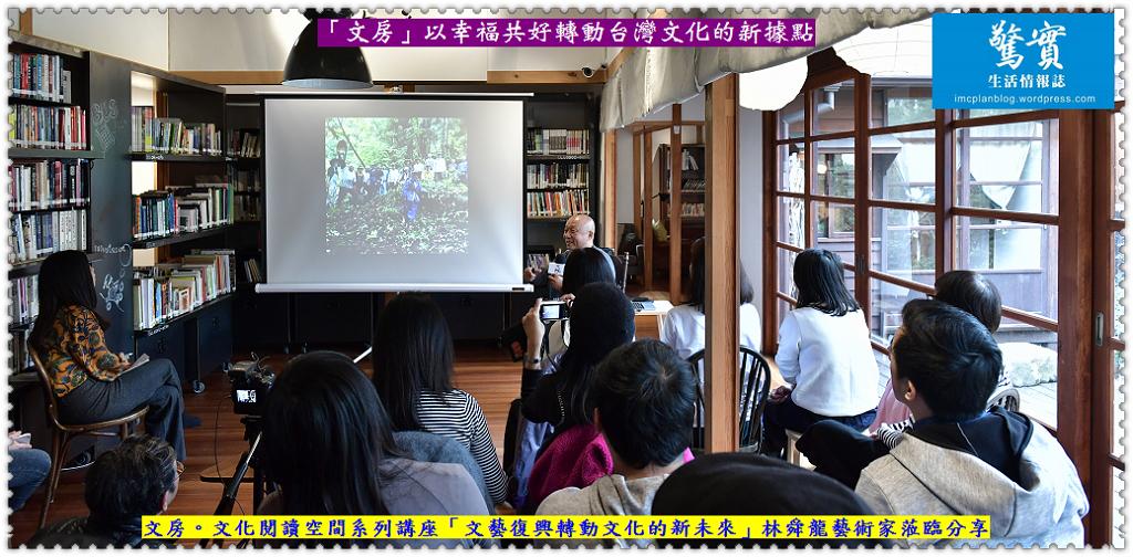 20180209a(驚實)-「文房」以幸福共好轉動台灣文化的新據點