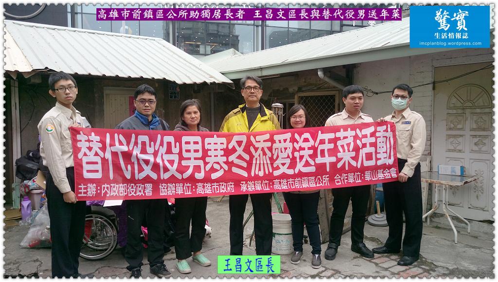 20180209b(驚實)-高雄市前鎮區公所助獨居長者 王昌文區長與替代役男送年菜