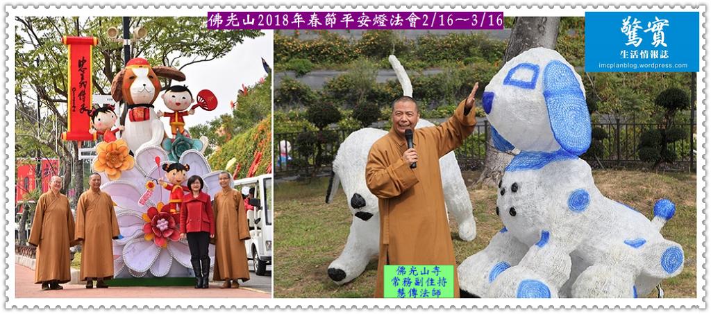 20180209c(驚實)-佛光山平安燈會02