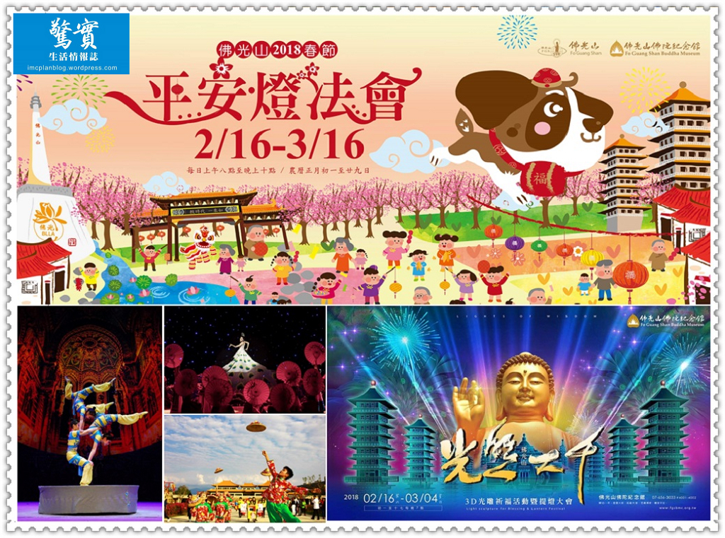 20180209c(驚實)-佛光山平安燈會05