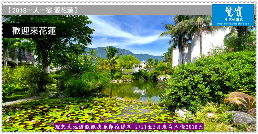 20180214h(驚實)-理想大地渡假飯店春節推優惠 0221至3月底每人僅2018元