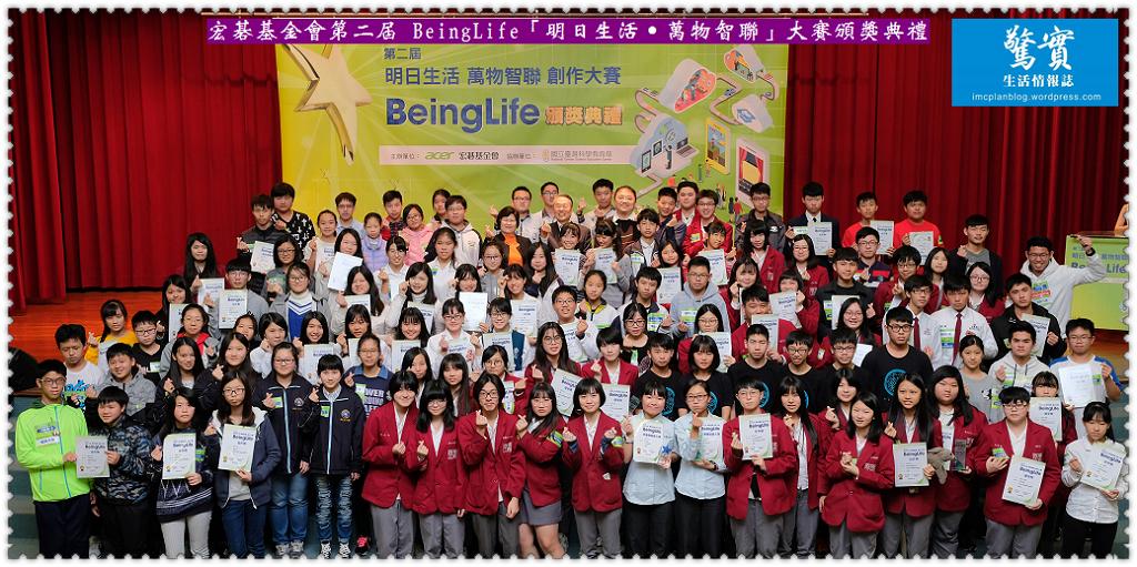 20180228a(驚實)-宏碁基金會第二屆 BeingLife「明日生活˙萬物智聯」大賽頒獎典禮01
