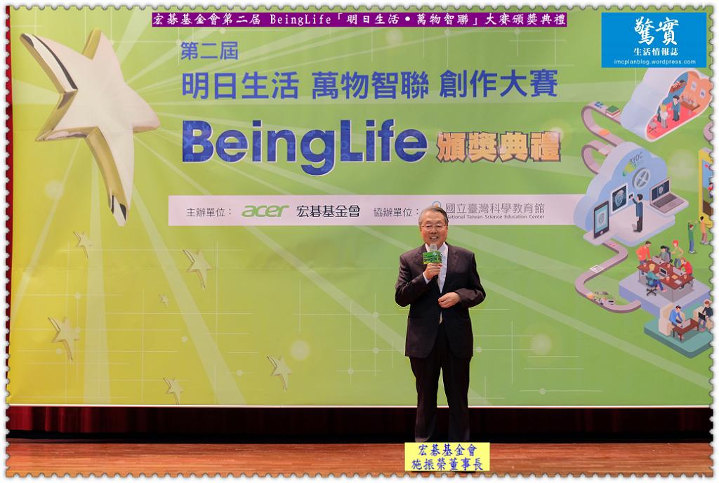 20180228a(驚實)-宏碁基金會第二屆 BeingLife「明日生活˙萬物智聯」大賽頒獎典禮02