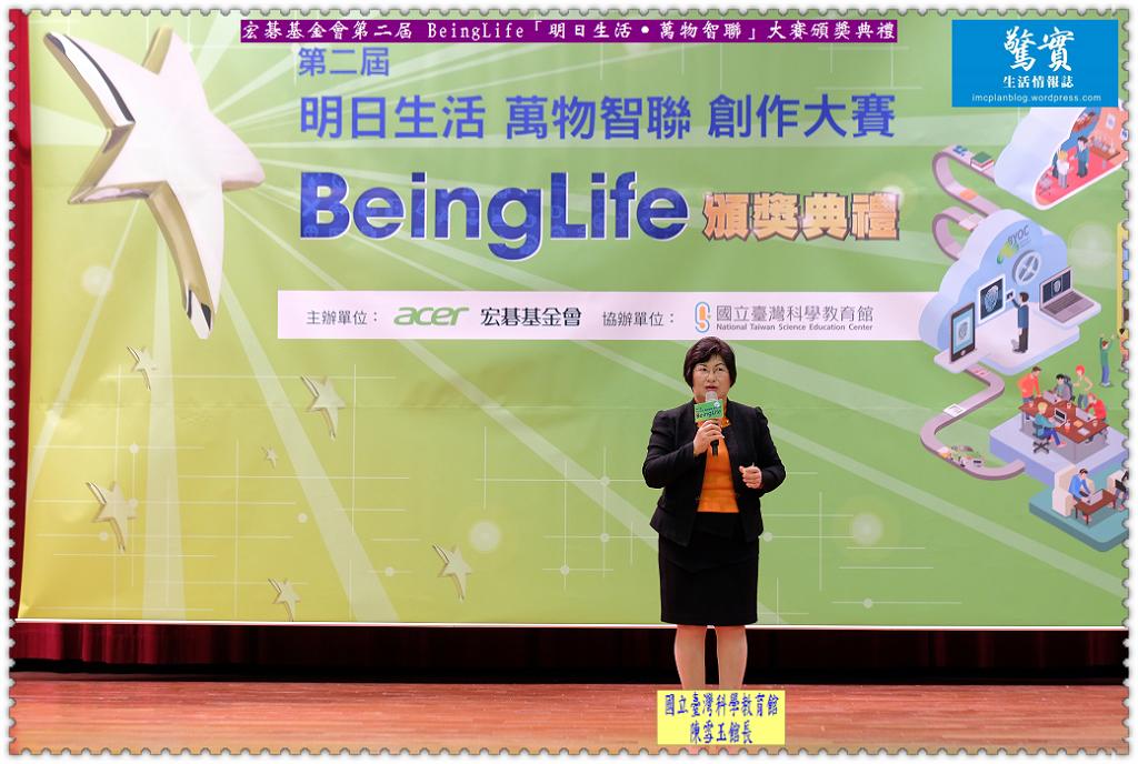 20180228a(驚實)-宏碁基金會第二屆 BeingLife「明日生活˙萬物智聯」大賽頒獎典禮03