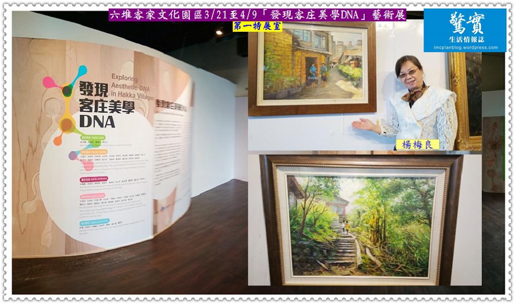 20180321a(驚實)-六堆客家文化園區0321至0409「發現客庄美學DNA」藝術展02