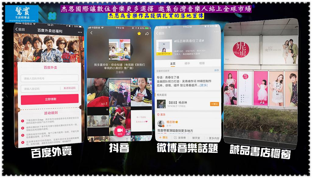 20180411a(驚實)-杰思國際讓數位音樂更多選擇 邀集台灣音樂人站上全球市場02
