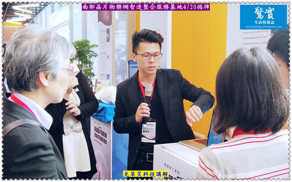 20180421c(驚實)-南部晶片物聯網智造整合服務基地0420揭牌03