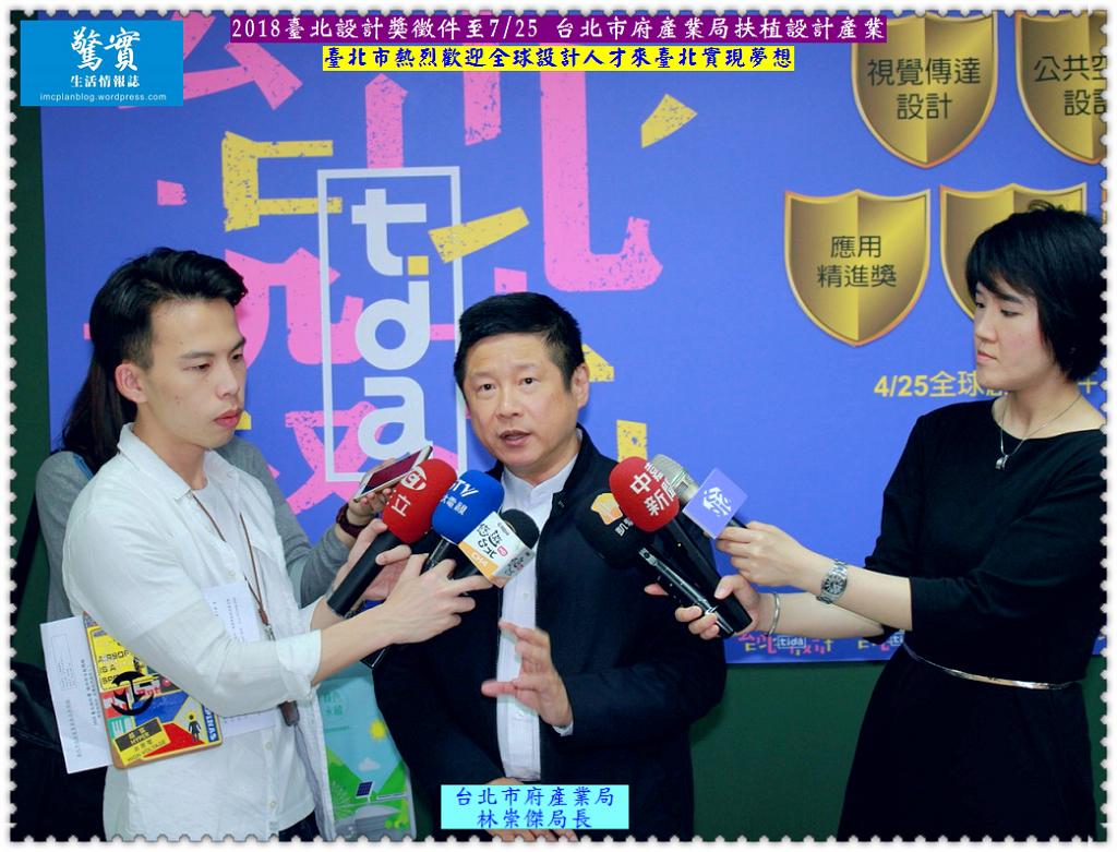 20180425c(驚實)-2018臺北設計獎徵件至0725 台北市府產業局扶植設計產業03