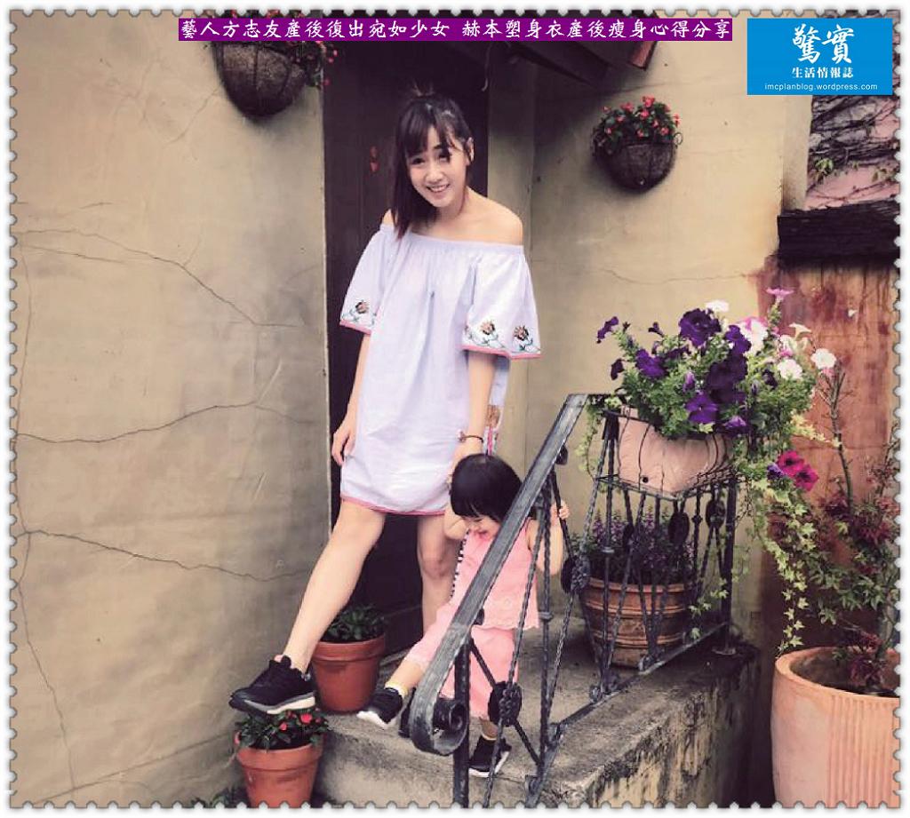 20180430c(驚實)-藝人方志友產後復出宛如少女 赫本塑身衣產後瘦身心得分享01