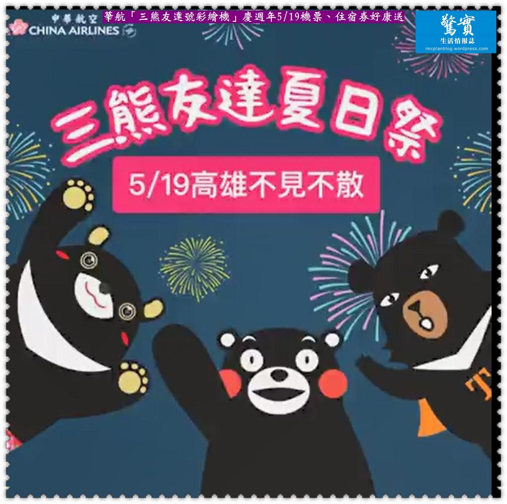 20180515c(驚實)-華航「三熊友達號彩繪機」慶週年0519機票、住宿券好康送02