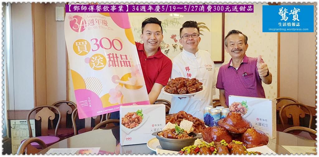 20180517c(驚實)-【鄧師傅餐飲事業】34週年慶0519~0527消費300元送甜品01
