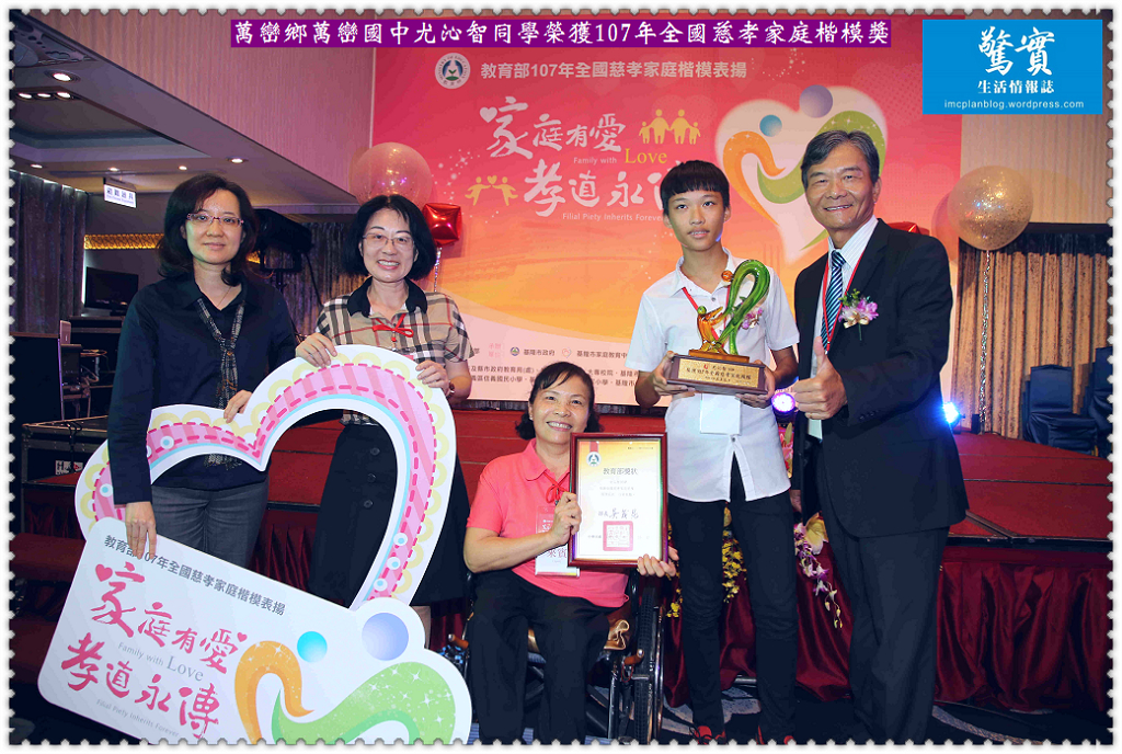 20180529a(驚實)-萬巒鄉萬巒國中尤沁智同學榮獲107年全國慈孝家庭楷模獎