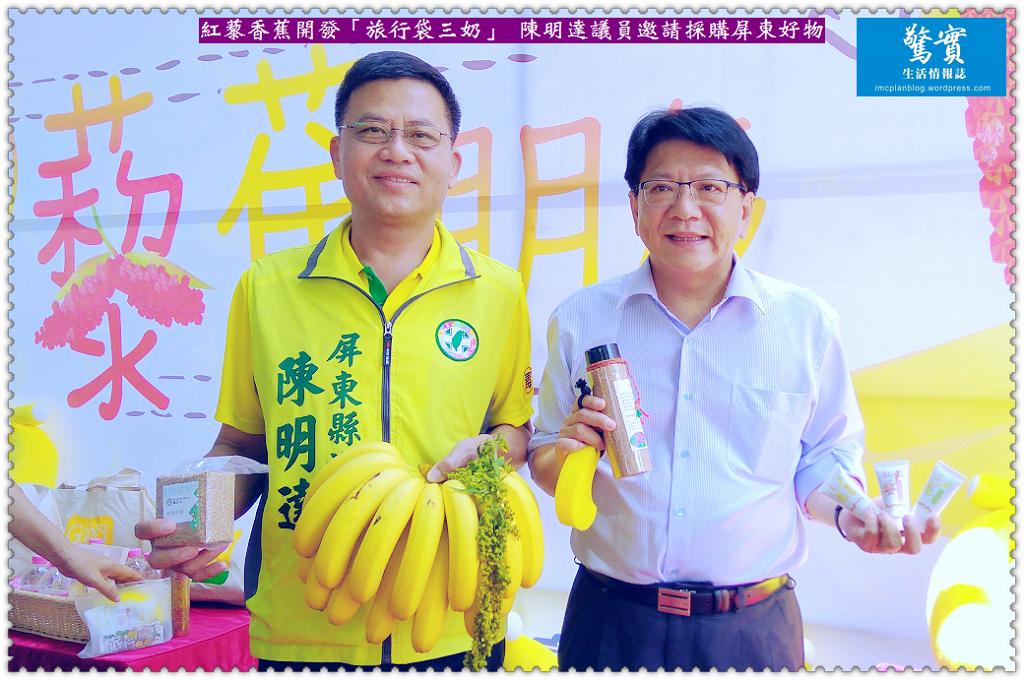 20180624a(驚實)-紅藜香蕉開發「旅行袋三奶」 陳明達議員邀請採購屏東好物02