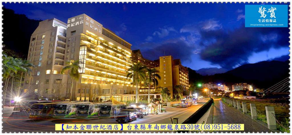 知本金聯世紀酒店01(驚實)