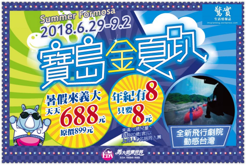 20180702a【驚實】-義大遊樂世界2018暑假瘋樂園 年齡尾數為8一票玩到底8元01