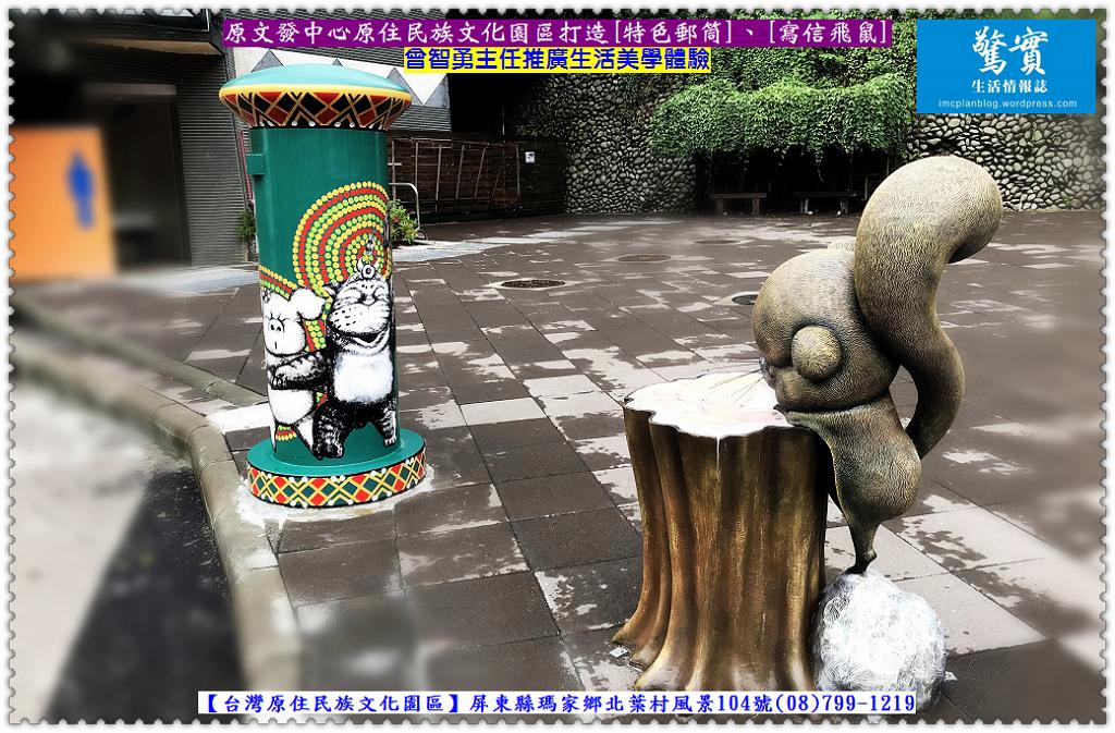 20180704a【驚實】-原文發中心原住民族文化園區打造[特色郵筒]、[寫信飛鼠]02