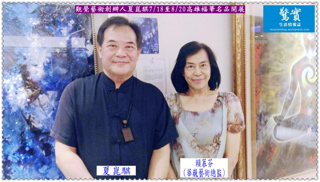 20180718c【驚實】-觀覺藝術創辦人夏崑騏0718至0820高雄福華名品開展02