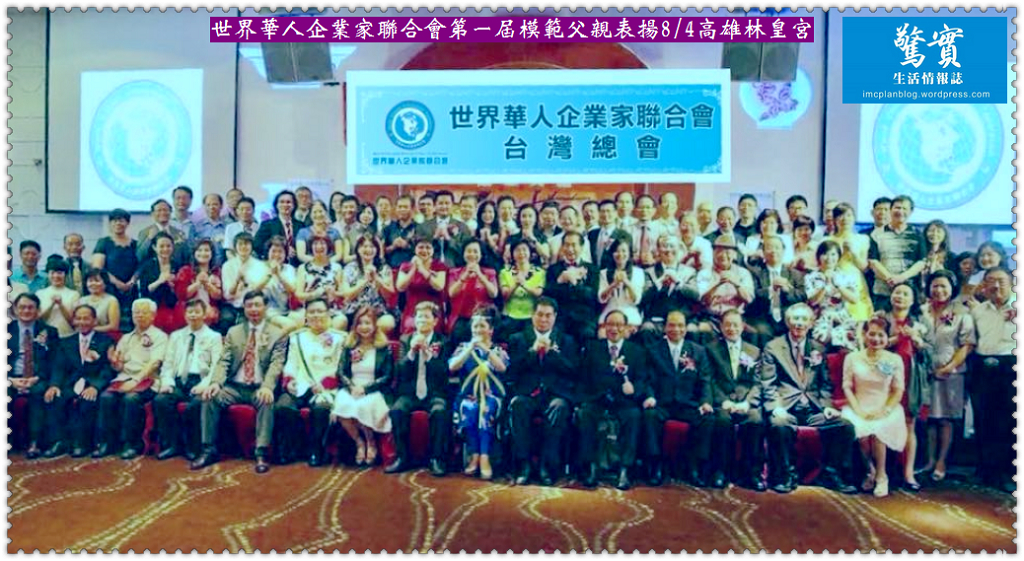 20180801d【驚實】-世界華人企業家聯合會第一屆模範父親表揚0804高雄林皇宮02
