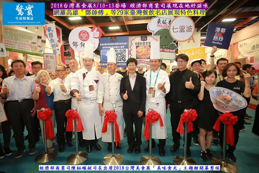 20180810a【驚實】-2018台灣美食展0810~0813登場 經濟部商業司展現在地好滋味01
