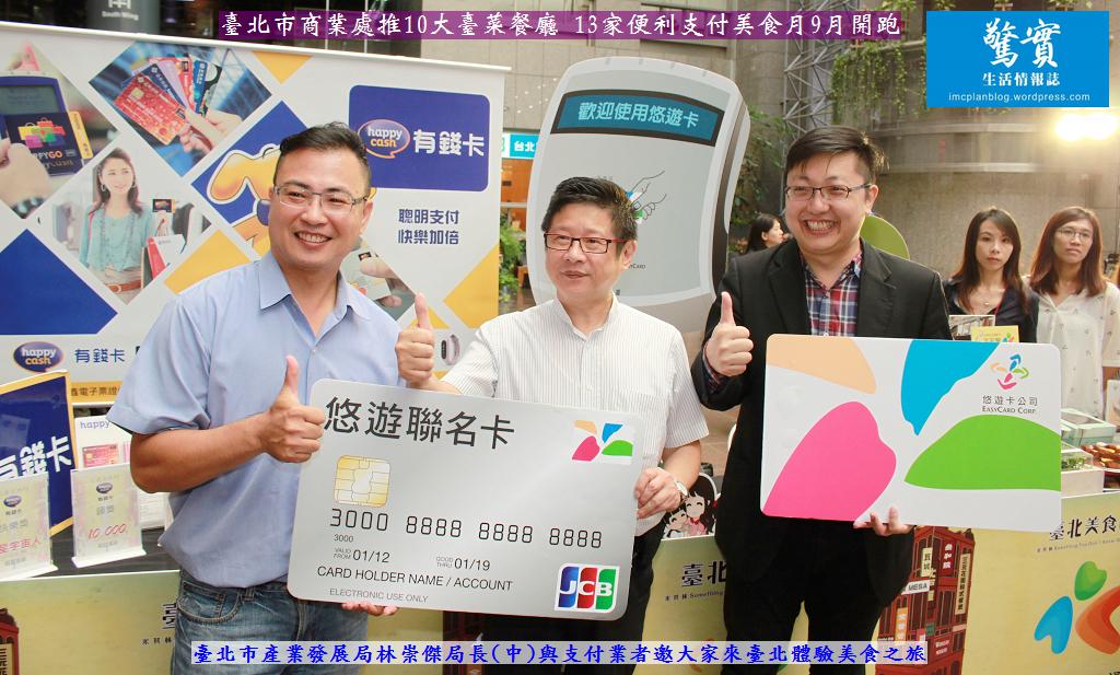 20180820b【驚實報】-臺北市商業處推10大臺菜餐廳 13家便利支付美食月9月開跑02