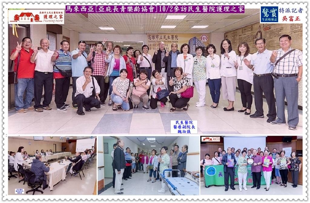 20181004a(驚實報)-馬來西亞[亞庇長青樂齡協會]1002參訪民生醫院護理之家02