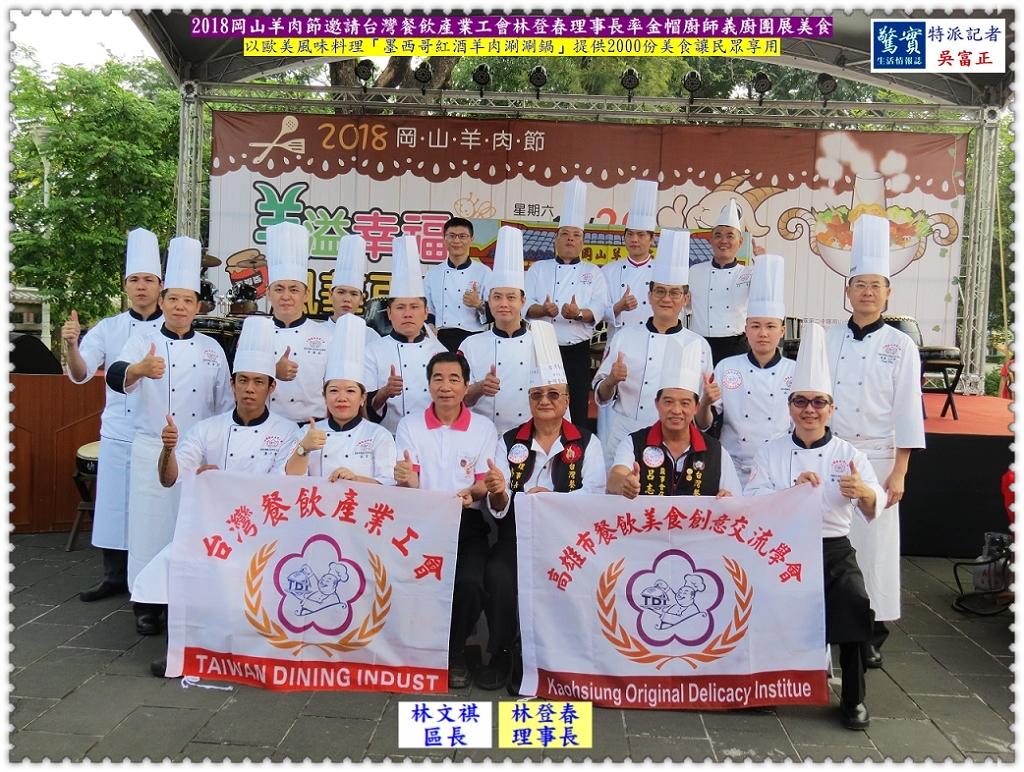 20181020a【驚實報】-2018岡山羊肉節邀請台灣餐飲產業工會02