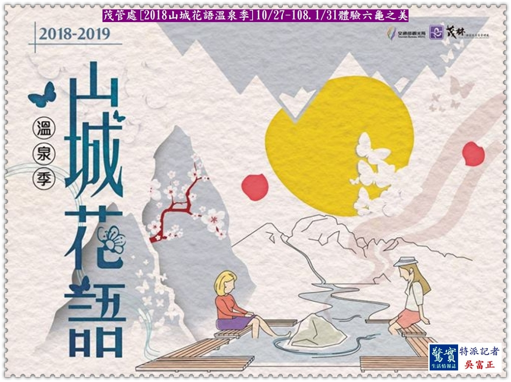 20181027a【驚實報】-茂管處[2018山城花語溫泉季]03