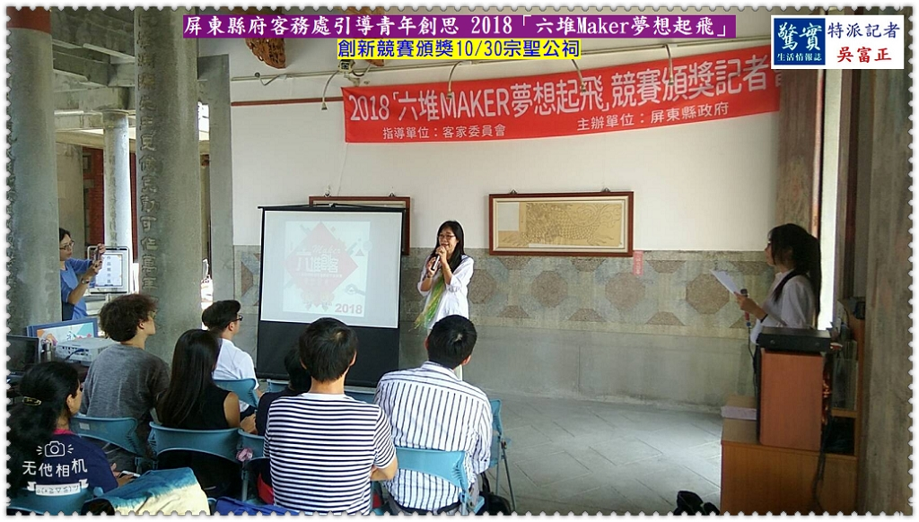 20181030d【驚實】-屏東縣府客務處引導青年創思 2018「六堆Maker夢想起飛」02