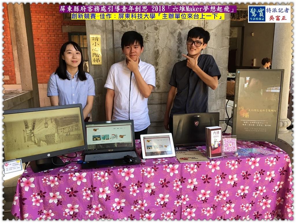 20181030d【驚實】-屏東縣府客務處引導青年創思 2018「六堆Maker夢想起飛」07