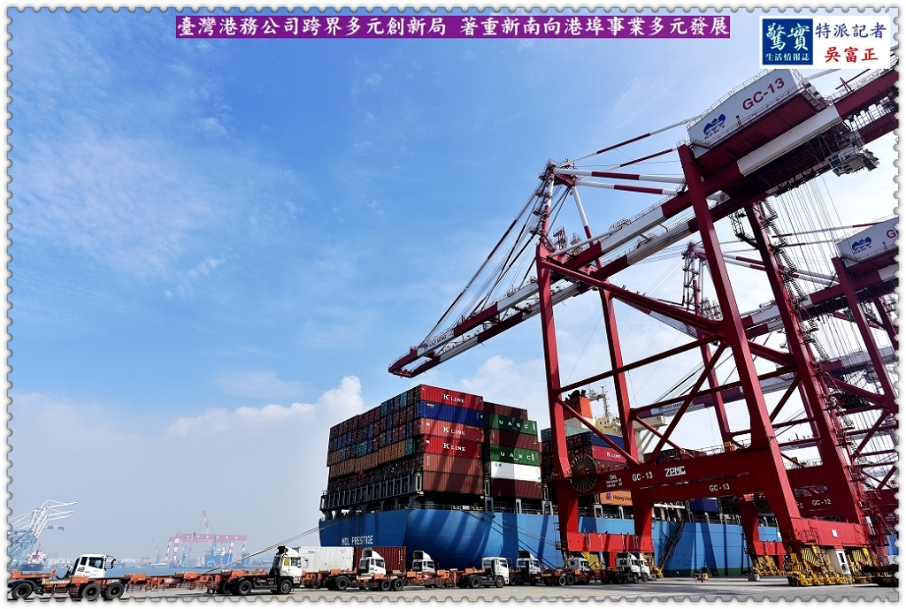 20181031e(驚實報)-臺灣港務公司跨界多元創新局 著重新南向港埠事業多元發展01