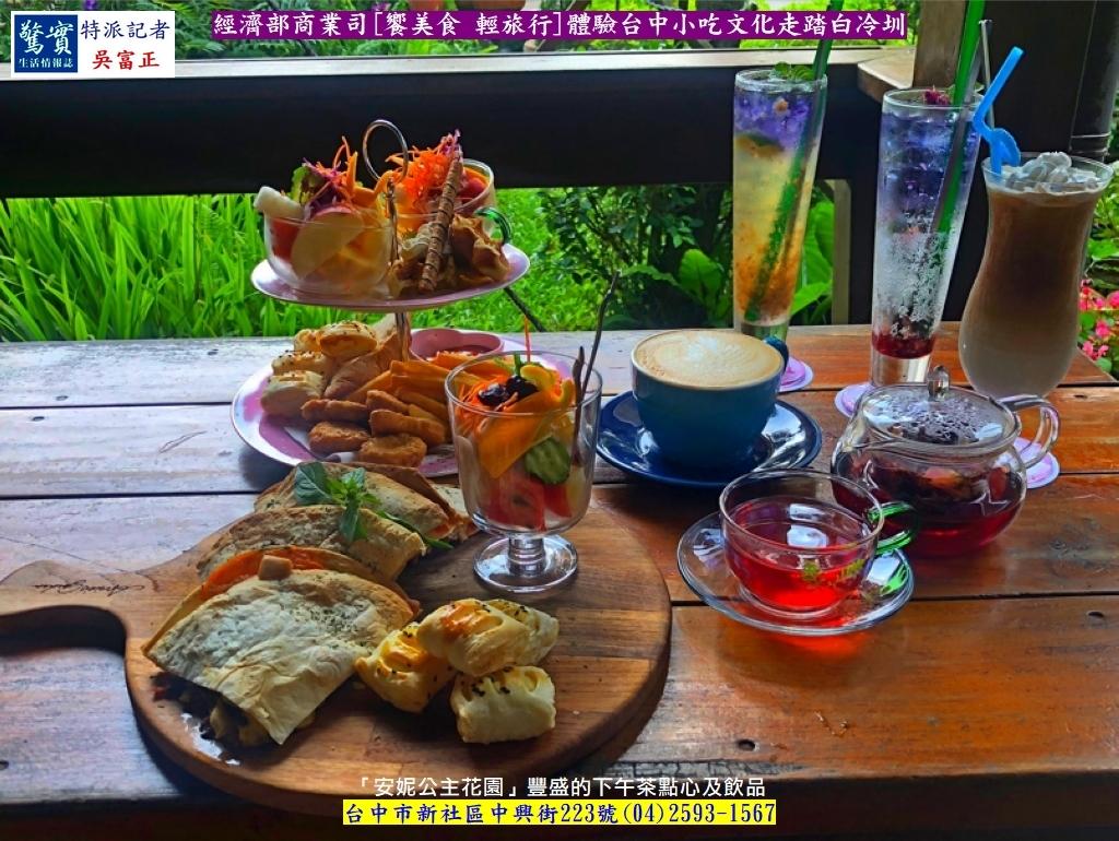 20181102b【驚實報】-經濟部商業司[饗美食輕旅行]體驗台中小吃文化走踏白冷圳04