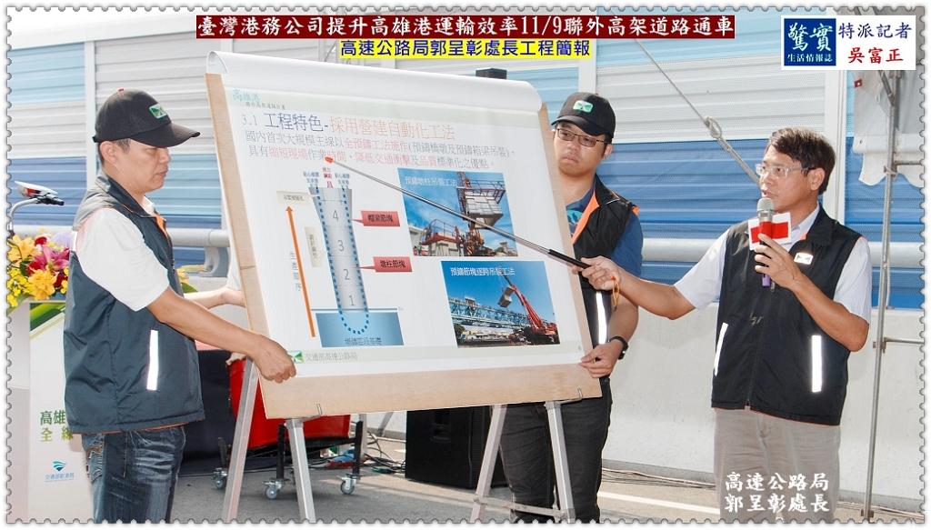 20181109a【驚實報】-臺灣港務公司提升高雄港運輸效率1109聯外高架道路通車03