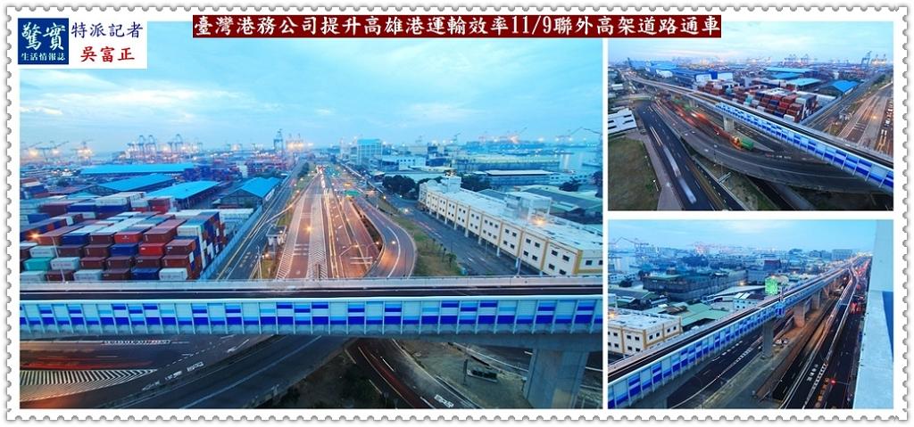 20181109a【驚實報】-臺灣港務公司提升高雄港運輸效率1109聯外高架道路通車05