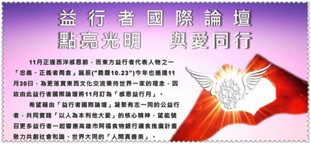 20181110b【高雄e報】-[益行者國際論壇]1130高雄福華大飯店04