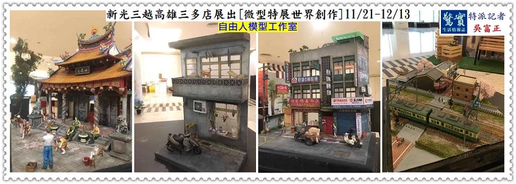20181126C【驚實】-新光三越高雄三多店-11F微型特展世界創作03