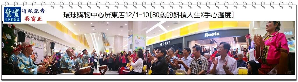 20181201a【驚實】-環球購物中心屏東店1201-10[80歲的斜槓人生X手心溫度]02