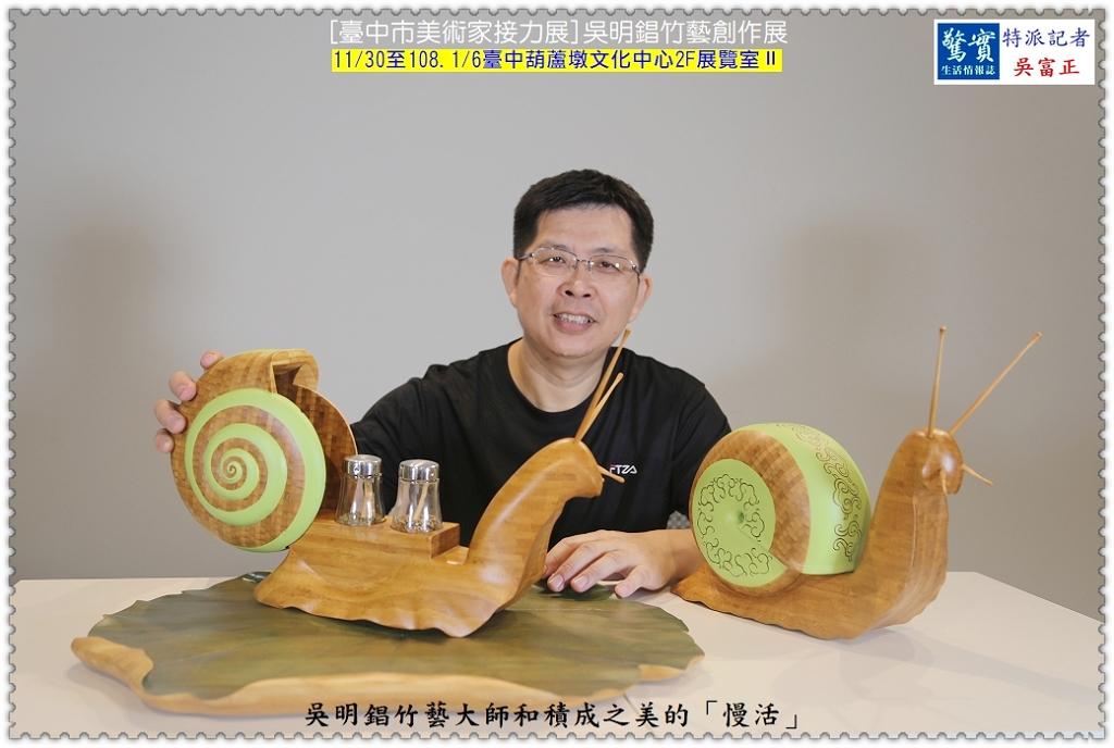 20181202A【驚實報】-[臺中市美術家接力展]吳明錩竹藝創作展06