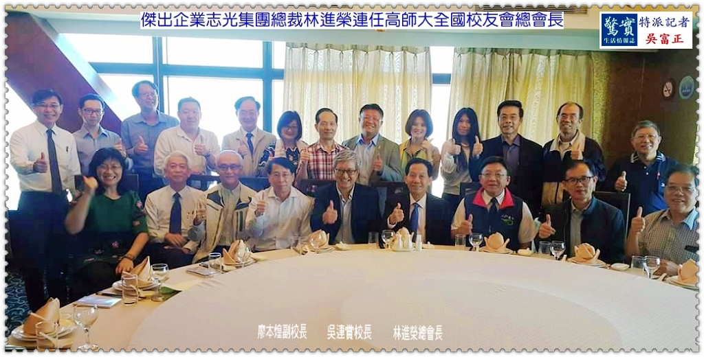 20181202C【驚實報】-傑出企業志光集團總裁林進榮連任高師大全國校友會總會長01