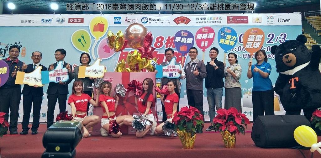 20181203a(2014)-經濟部「2018臺灣滷肉飯節」1130-1203高雄桃園齊登場01