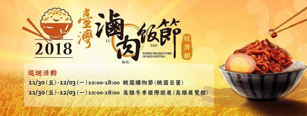 20181203a(2014)-經濟部「2018臺灣滷肉飯節」1130-1203高雄桃園齊登場04