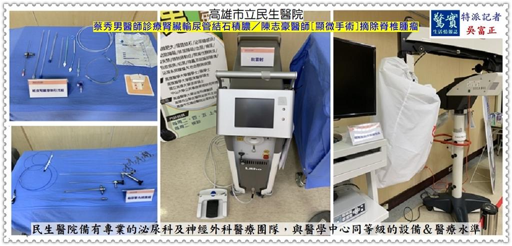 20181213e【驚實報】-高雄市立民生醫院醫療記者會06