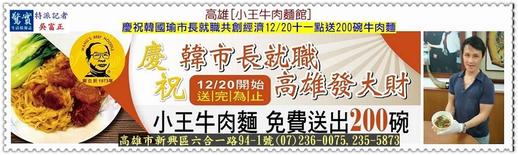 20181218c【驚實報】-高雄[小王牛肉麵館]飄香40年 慶祝韓國瑜市長就職共創經濟02