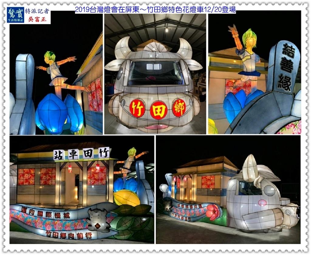 20181220A(驚實報)-2019台灣燈會在屏東~竹田鄉特色花燈車1220登場01