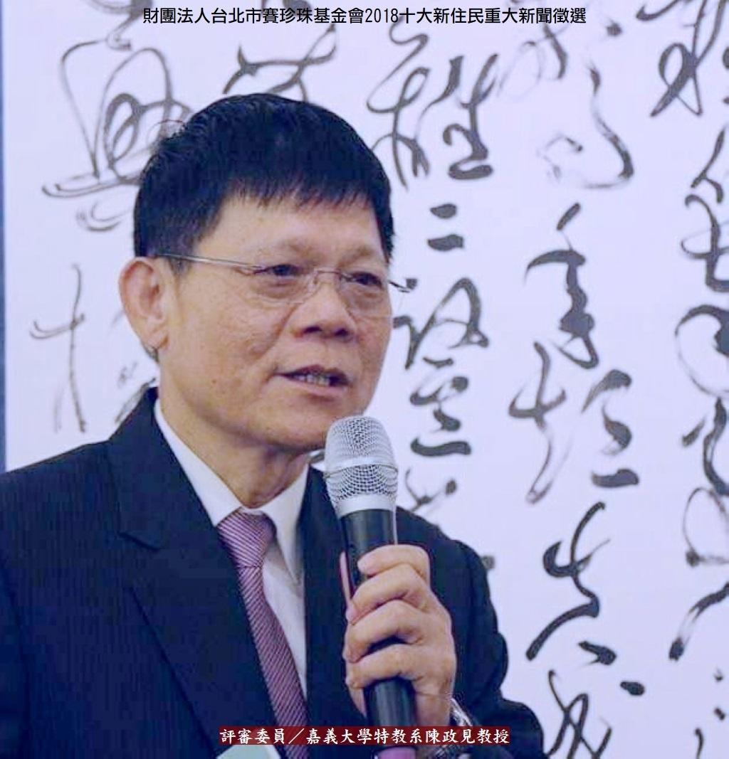 20181228a-財團法人台北市賽珍珠基金會2018十大新住民重大新聞徵選06
