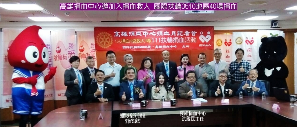 20190107a(1024)-高雄捐血中心邀加入捐血救人 國際扶輪3510