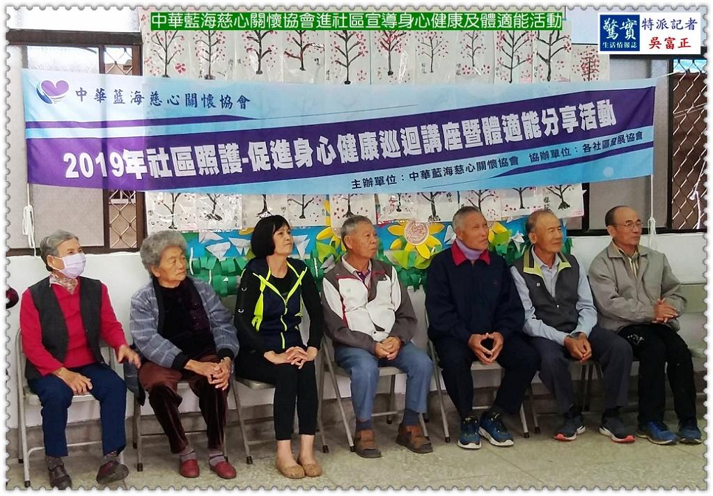 20190116a【驚實】-中華藍海慈心關懷協會進社區宣導
