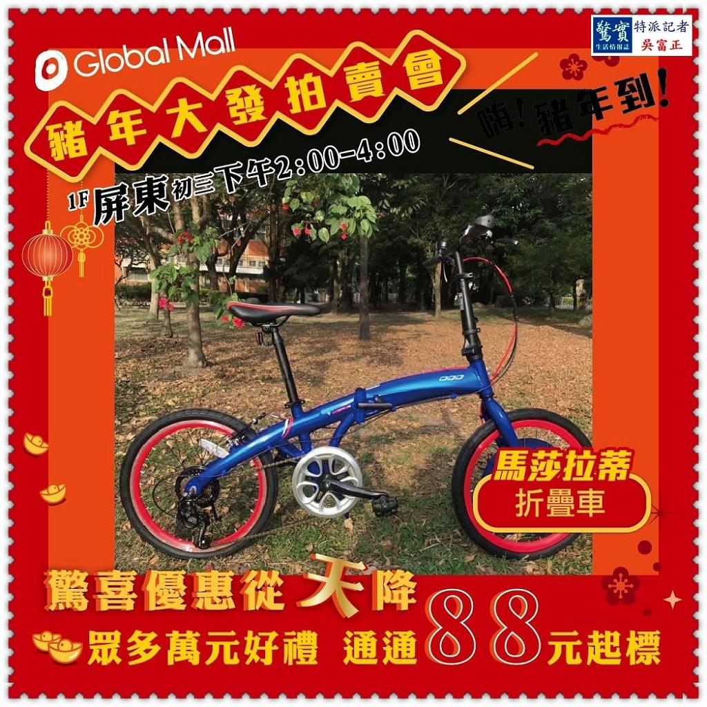 20190206a(驚實報)-環球屏東店0207豬年大發拍賣01