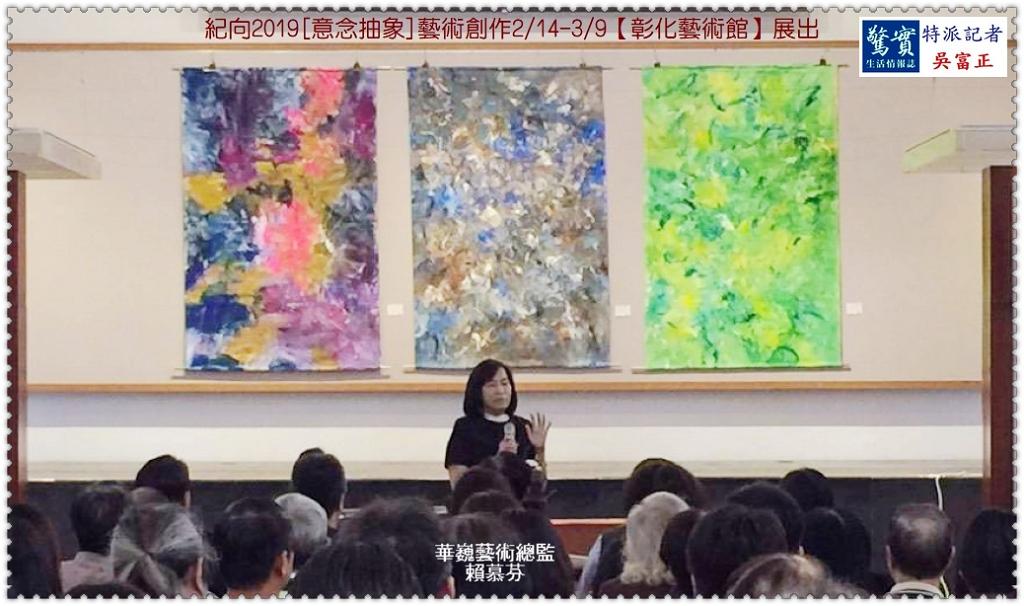 20190218b(驚實報)-紀向2019[意念抽象]0214-0309彰化藝術館展出02