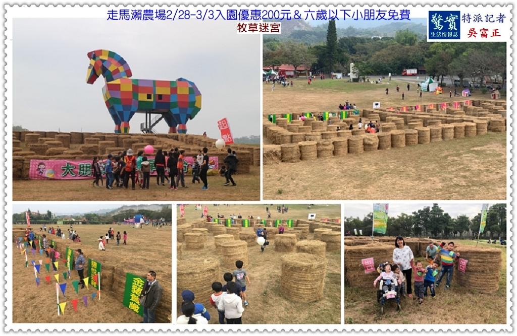 20190225b(驚實報)-走馬瀨農場0228-0303入園優惠200元/六歲以下小朋友免費02
